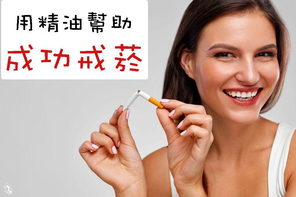 用精油幫助戒菸