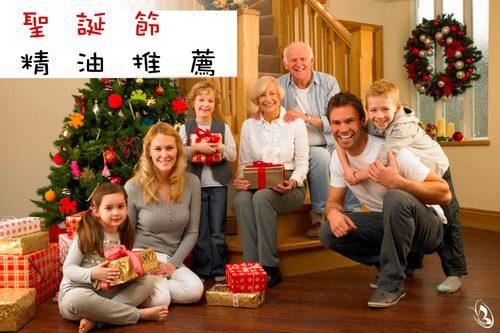 聖誕節精油推薦