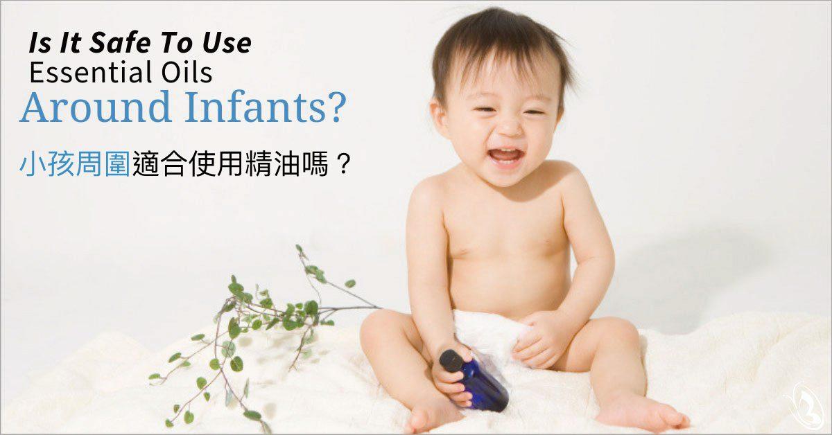 小孩可以用精油嗎