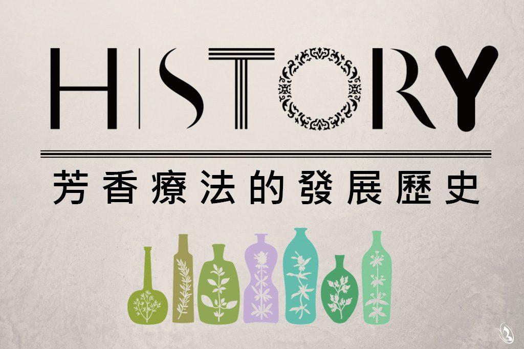 芳香療法發展歷史