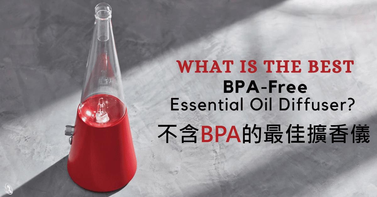不含BPA的最佳擴香儀