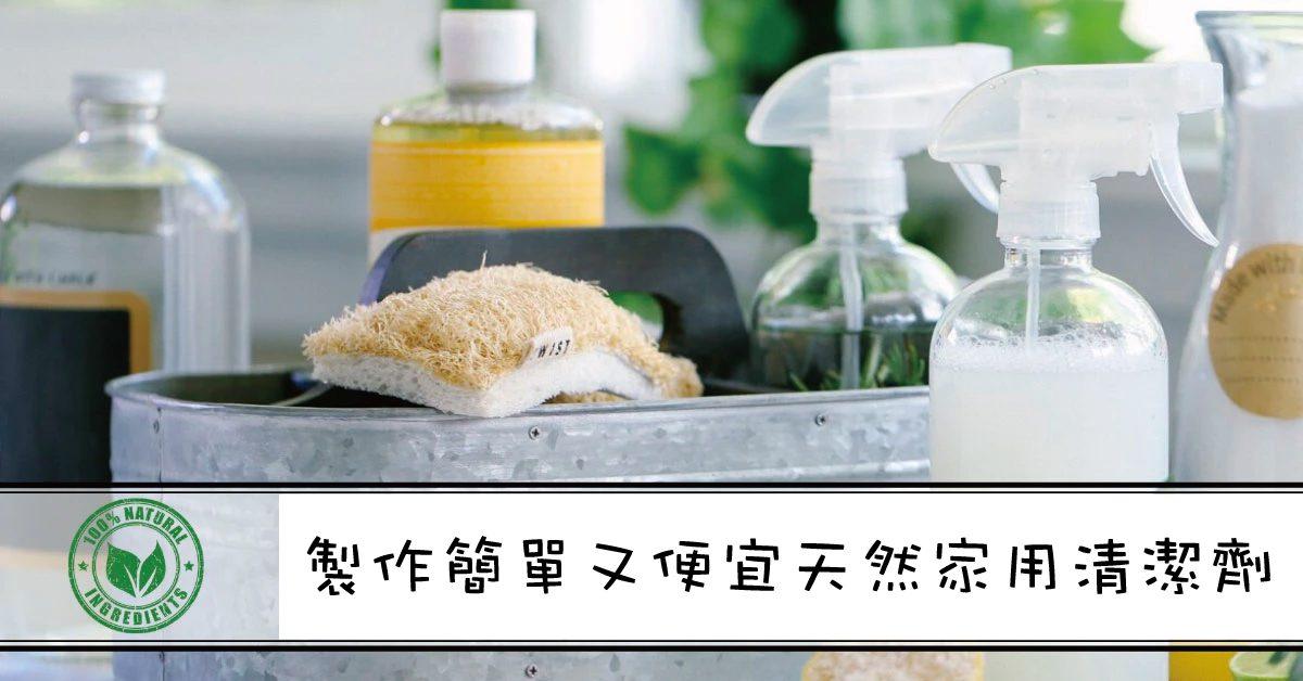 家用清潔劑